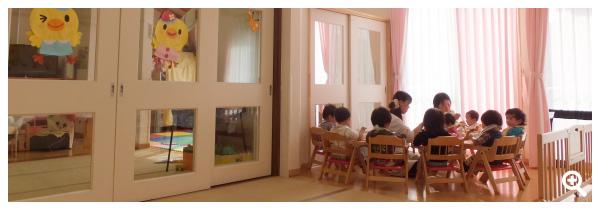 0歳児保育室(ひよこ組)